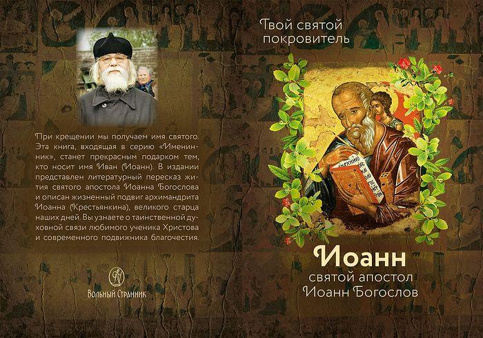 Книга «Святой Иоанн Богослов и архимандрит Иоанн Крестьянкин» вышла в издательстве «Вольный странник»