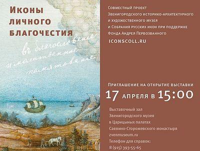 В Звенигородском историко-архитектурном и художественном музее открывается выставка «Иконы личного благочестия»