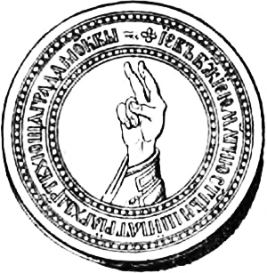 Печать патриарха Иова (1589–1605)