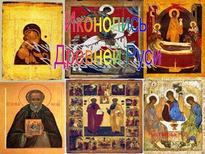Первая страница презентации «Иконопись Древней Руси». Название написано поверх изображений на иконах