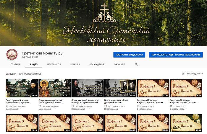 На YouTube открылся канал московского Сретенского монастыря