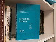 В Издательстве МДА вышел первый номер нового научного журнала «Церковный историк»