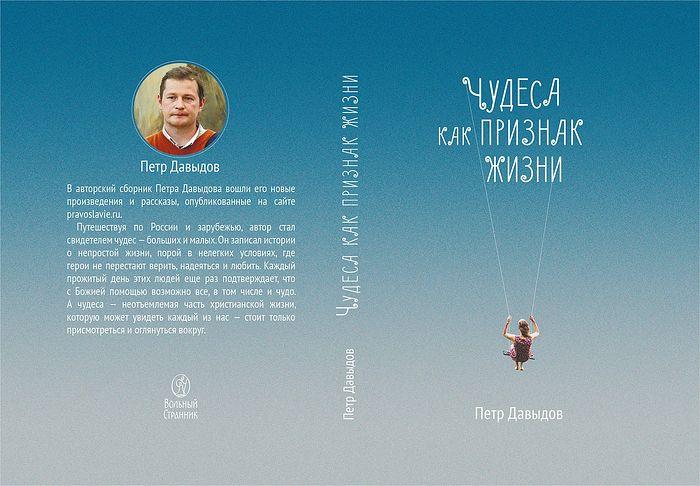 Книга рассказов о жизни как чуде вышла в псковском издательстве «Вольный странник»