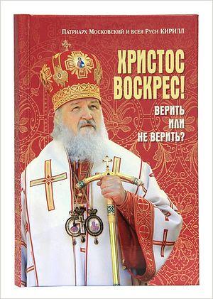 Вышла в свет новая книга Святейшего Патриарха Кирилла «Христос Воскрес! Верить или не верить?»