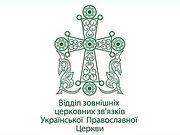 Отдел внешних церковных связей Украинской Православной Церкви начинает выпуск бюллетеня о нарушениях прав верующих на Украине