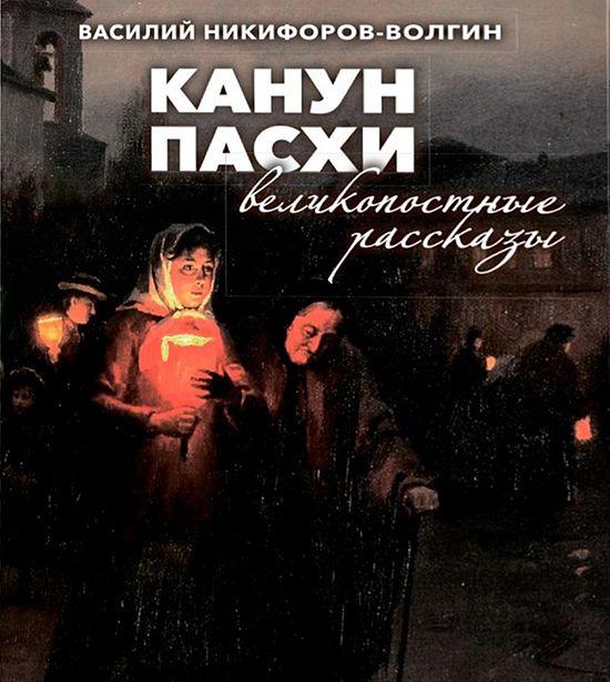 «Канун Пасхи». Василий Никифоров-Волгин