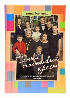 Издательство Московской Патриархии открывает новую книжную серию «История одной семьи»