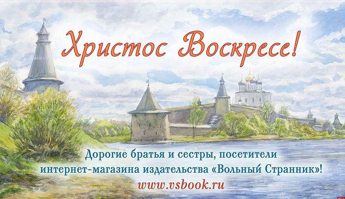 Начинает работу розничный Интернет-магазин издательства Псковской епархии «Вольный Странник»