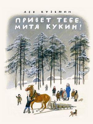 «Привет тебе, Митя Кукин», повесть Льва Кузьмина