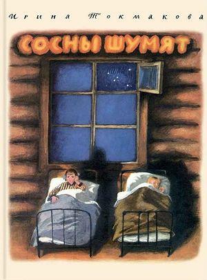 «Сосны шумят» Ирины Токмаковой