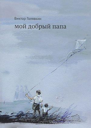 «Мой добрый папа» Виктора Голявкина