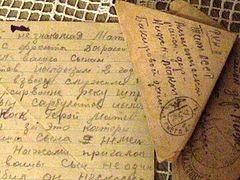 «Письмо с фронта»