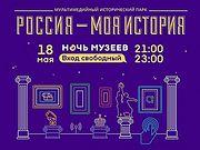 «Россия – Моя история» в «Ночь музеев»: квартирник, культурный квиз и бесплатные выставки
