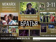 В Можайске пройдет православный молодёжный международный фестиваль «Братья»