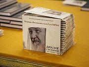 В Москве представили новую книгу Святейшего Патриарха Кирилла «Диалог с историей»
