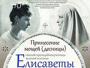 В Минск из Нью-Йорка будут принесены мощи преподобномучениц великой княгини Елисаветы и инокини Варвары