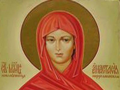 Архимандрит Иоаким и мученица Анастасия