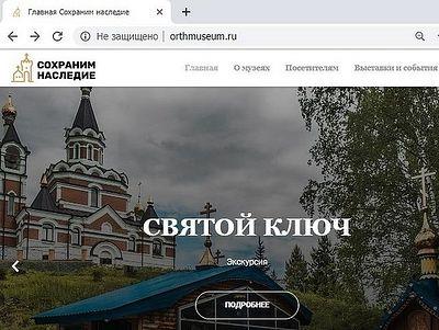 Открылся объединенный сайт церковных музеев Новосибирской митрополии.