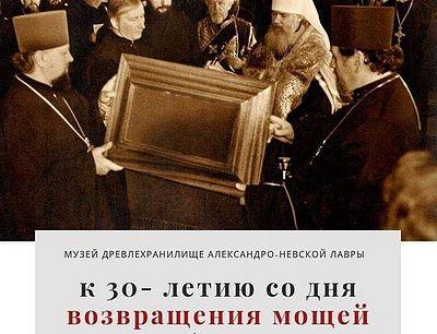 В Санкт-Петербурге открылась выставка, посвященная возвращению мощей благоверного князя Александра Невского