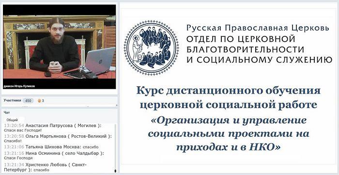 Фрагмент вступительного интернет-семинара диакона Игоря Куликова по основам организации приходской социальной деятельности