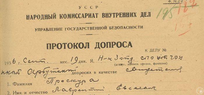 Протокол допроса прп. Лаврентия (Проскуры) Черниговского в НКВД от 19 сентября 1936 г. Фото Сергея Шумило