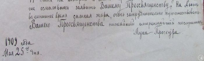 Письмо прп. Лаврентия (Проскуры) Черниговского с Афона в Чернигов от 25 мая 1909 г. Фото Сергея Шумило