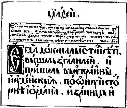 Peresopnytsia Gospel in the Old Ruthenian dialect of Slavonic language. The photo is taken from Matthew 19:1, in which the word Ukraine corresponds to the word coasts (of Judea) in the King James Bible