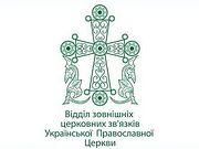 Опубликован третий информационный бюллетень ОВЦС УПЦ о нарушении прав верующих