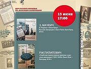 В Доме русского зарубежья пройдет презентация книг о русской эмиграции на Балканах