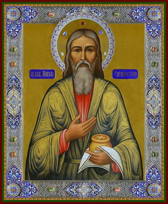 Святой праведный Павел Таганрогский