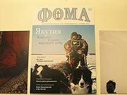 Фотовыставка журнала «Фома», открывшаяся в Вологде, посетит ряд городов России