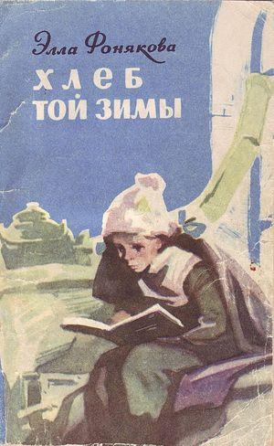 Элла Фонякова. «Хлеб той зимы»
