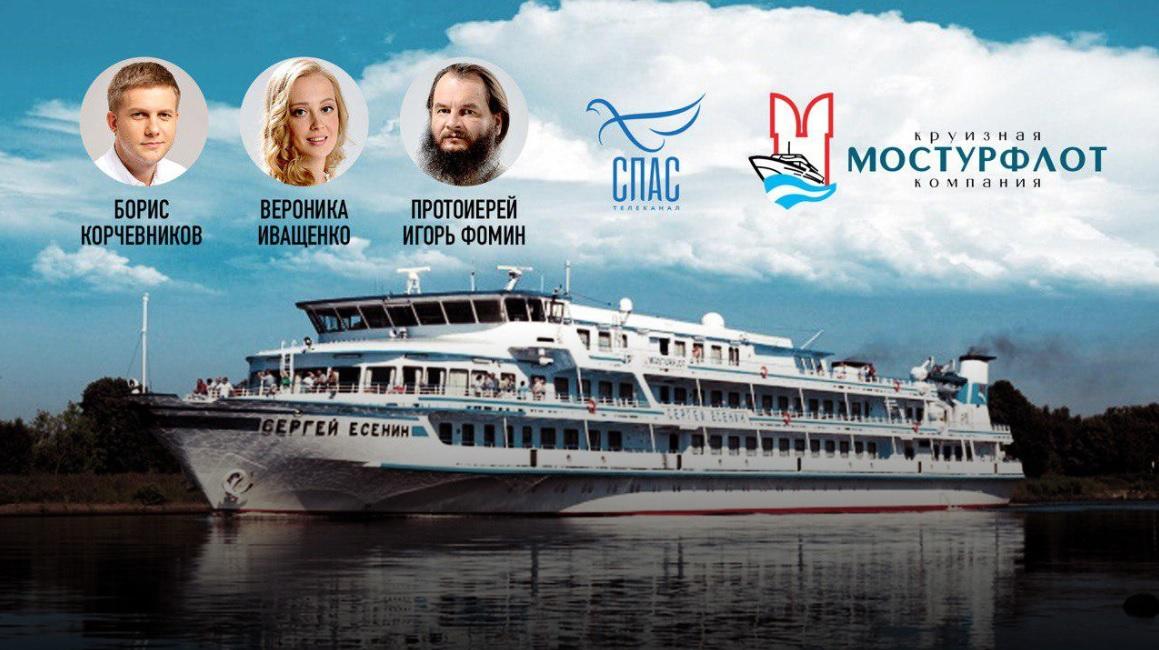 Телеканал «Спас» и «Мостурфлот» запускают совместный проект – просветительские круизы по Волге