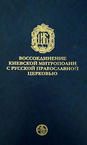 The Reunification of the Kiev Metropolitanate with the Russian Orthodox Church. 1676-1687. Research and Documents. – Moscow, Orthodox Encyclopedia Religious Scientific Center, 2019. – 912 pages. ISBN 978–5–89572–074–5