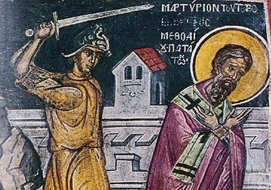 Усекновение главы священномученика Мефодия Патарского