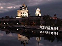 Семинаристы едут туда, где начинается Россия