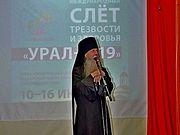 Слёт трезвости и здоровья «Урал - 2019» открылся под Екатеринбургом
