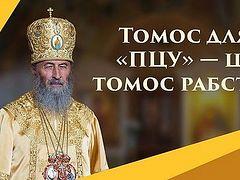 Блаженнейший Митрополит Онуфрий: Томос для «ПЦУ» — это томос рабства, а не автокефалии