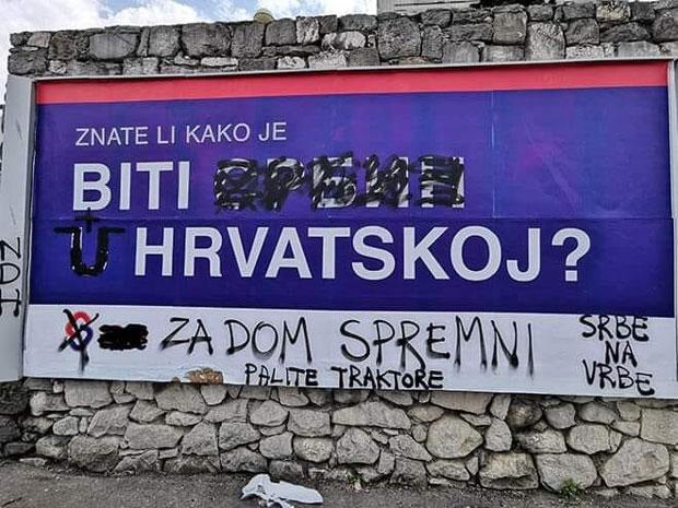 Сербский плакат в Хорватии