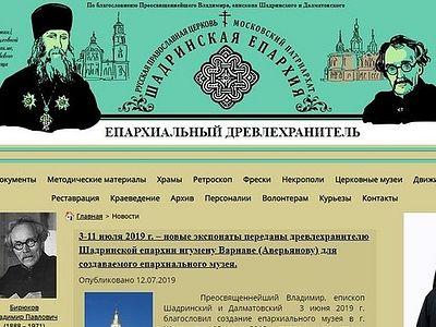 Начал работу сайт древлехранителя Шадринской епархии