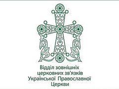 Опубликован четвертый информационный бюллетень ОВЦС УПЦ о нарушении прав верующих