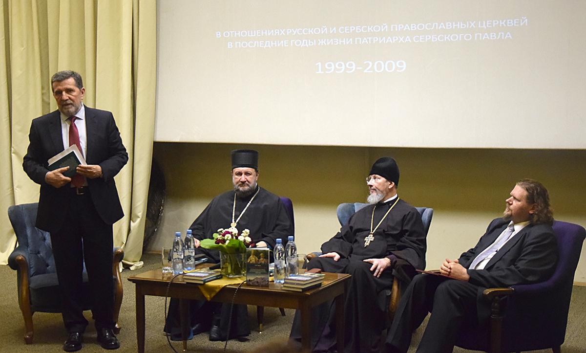 В Посольстве Сербии в Москве представлена книга «Косово и Метохия в отношениях Русской и Сербской Православных Церквей»