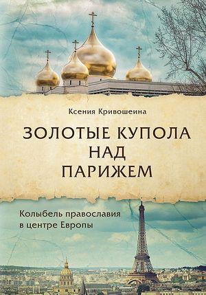 Обложка книги «Золотые купола над Парижем»