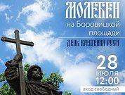 В День Крещения Руси Святейший Патриарх Кирилл совершит молебен у памятника равноапостольному князю Владимиру в Москве