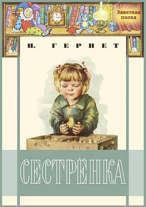 Книга Нины Гернет «Сестрёнка» издательства ЭНАС / enas.ru/book/sestryonka