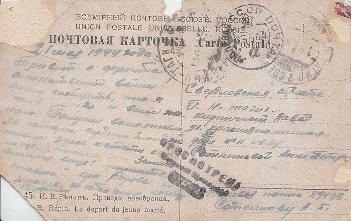 Открытка сестре с фронта, из Бессарабии, 21 мая 1944 г.