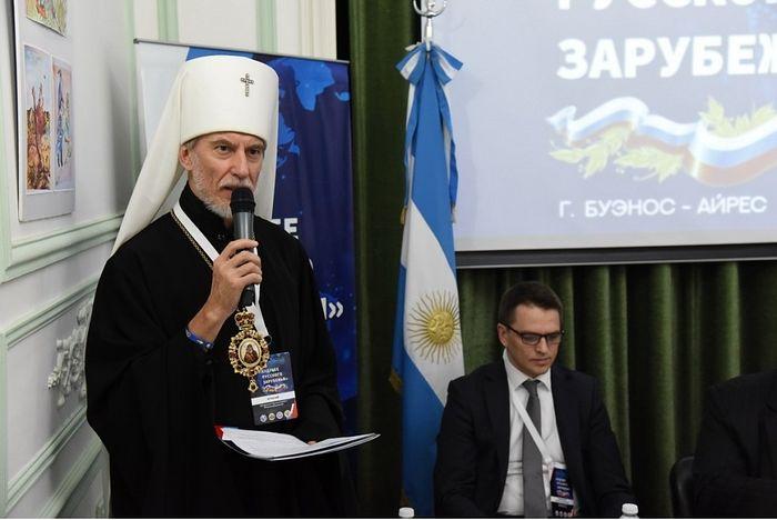 Митрополит Игнатий на конференции соотечественников Латиноамериканского и Тихоокеанского регионов «Будущее русского зарубежья»
