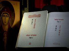 Sunday Octoechos published in Chinese language
