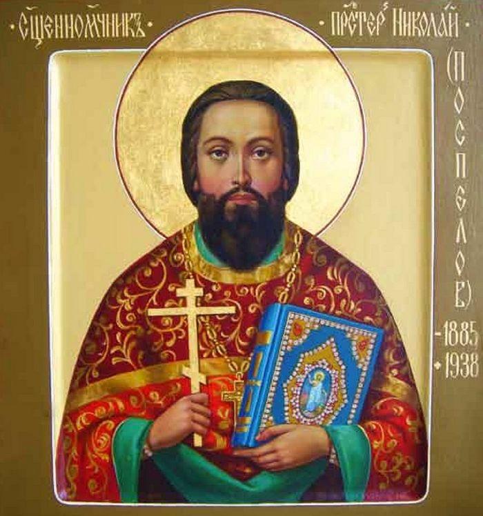 Священномученик Николай Поспелов
