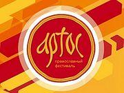 На фестивале «Артос» расскажут о православном духовничестве